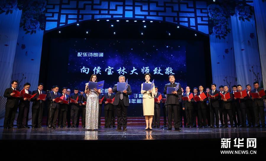 (文化)(1)纪念侯宝林诞辰100周年专场演出在北京举行