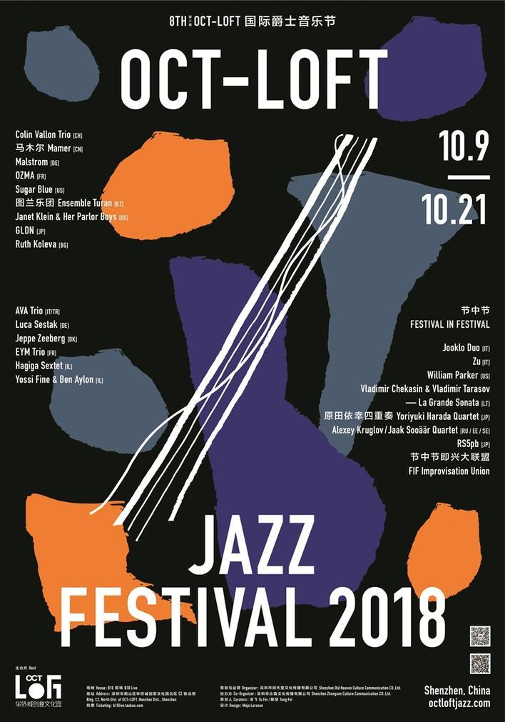 OCT-LOFT爵士音乐节