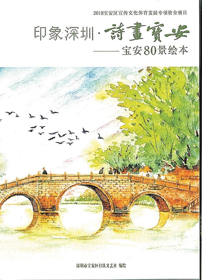画宝安80景》封面-诗画地图再现宝安80景