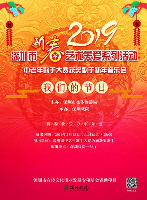 深圳市新春艺术关爱——中老年歌手大赛获奖歌手新年音乐会《我们的节日》