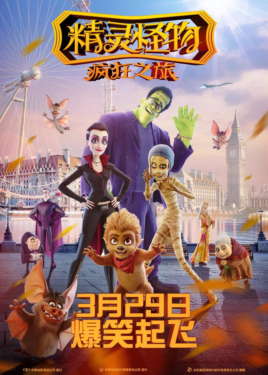 3D《精灵怪物:疯狂之旅》