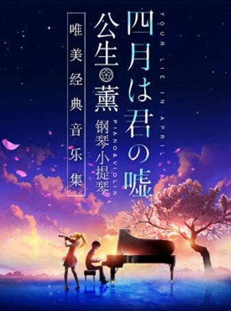 """《四月是你的謊言》——""""公生""""與""""薰""""的鋼琴小提琴唯美經典音樂集"""