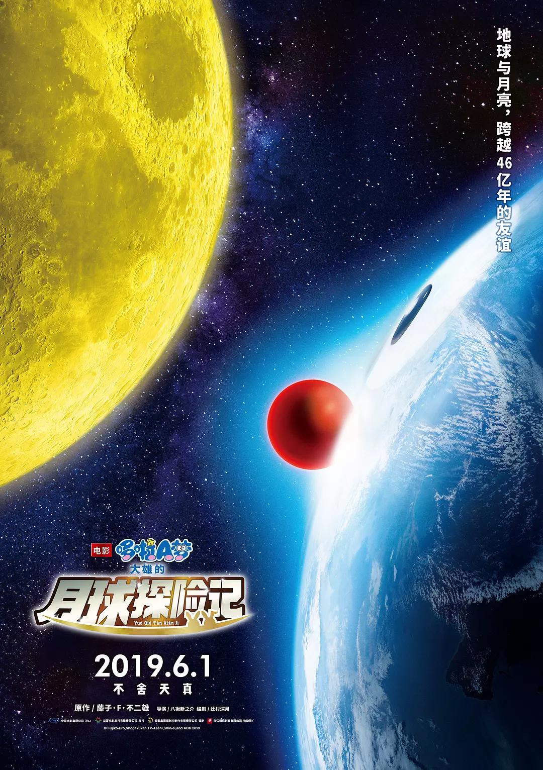 《哆啦A梦:大雄的月球探险记》