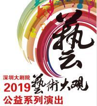 2019深圳尤克里里名家音樂會