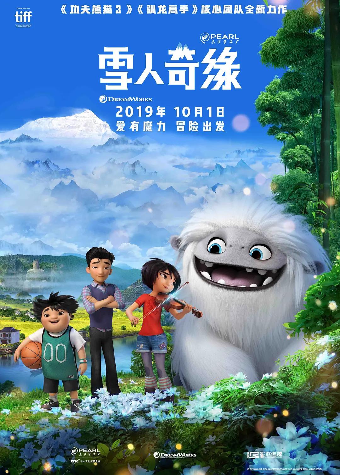 3D《雪人奇缘》