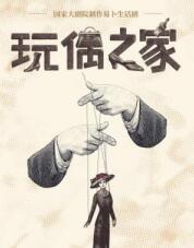 国家大剧院制作易卜生话剧《玩偶之家》