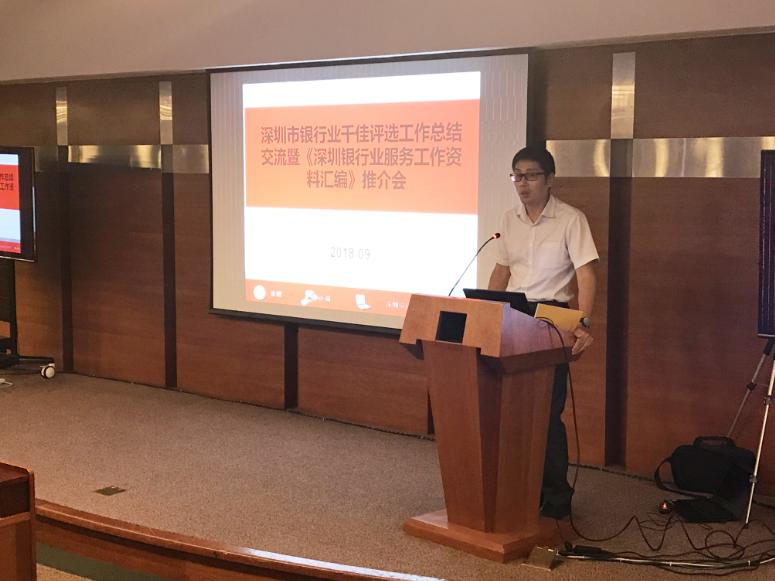 深圳首次发布《银行业服务工作资料汇编》