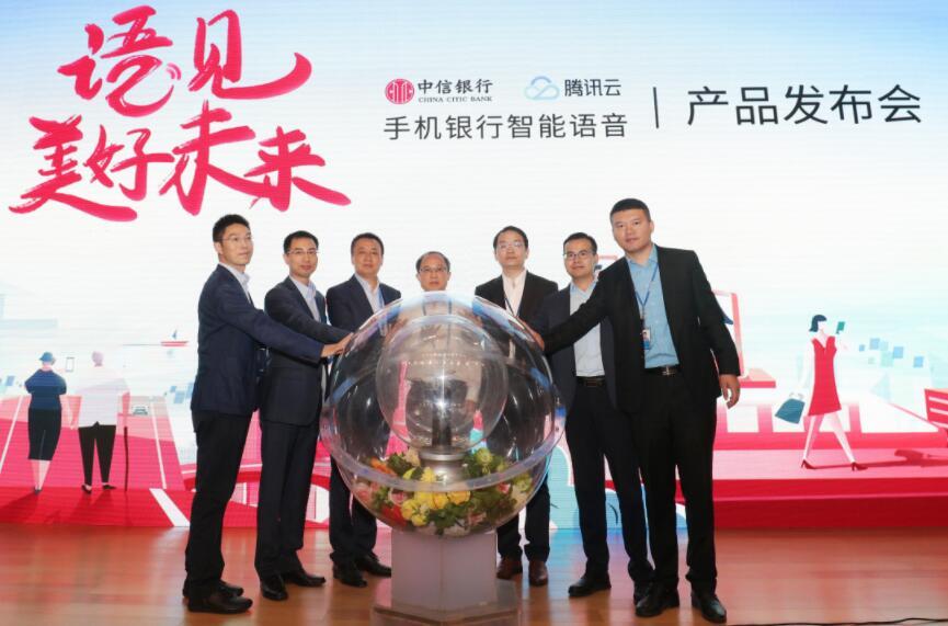 中信银行联合腾讯云推出手机银行智能语音产品