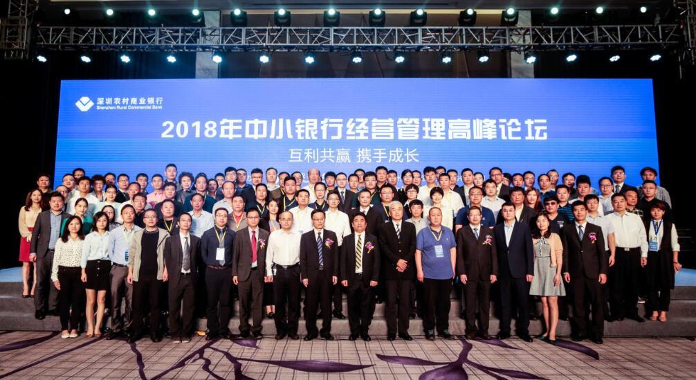 深圳农商行邀百位银行高管共话中小银行发展之道