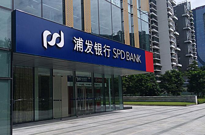 浦发银行代销理财产品违约:投资者被告知本金或亏损