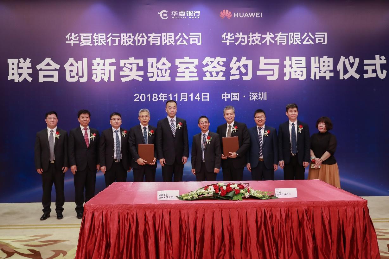 华夏银行与华为签署合作协议 携手打造联合创新实验室