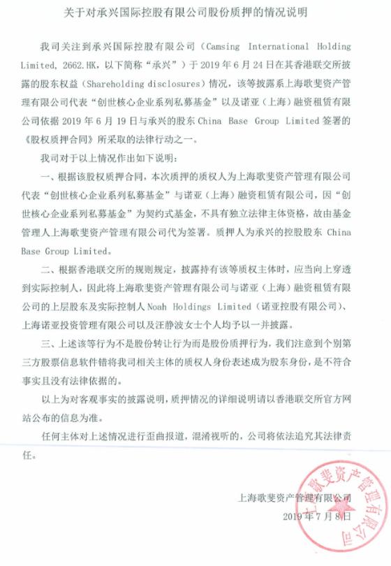 「乐百家pt599手机客户端」诺亚财富旗下私募 34亿踩雷承兴国际