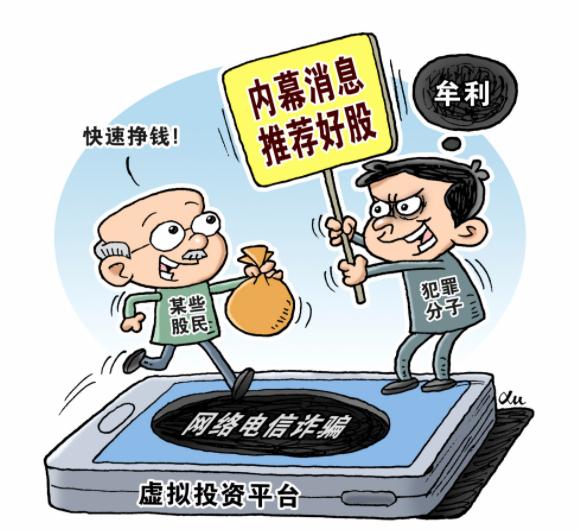 """「新版本乐百家手机版本」60后70后成为网络受骗""""重灾群体"""""""