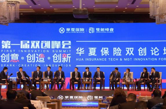 """华夏保险荣获""""2019中国金融创新百强""""称号"""