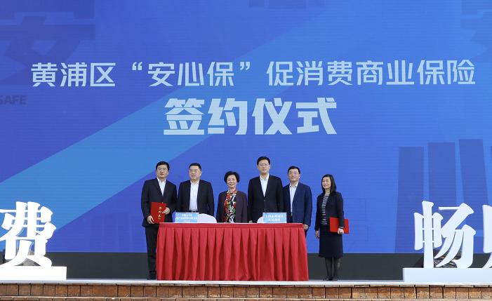 """中国太保独家推出""""安心保""""促消费商业保险"""