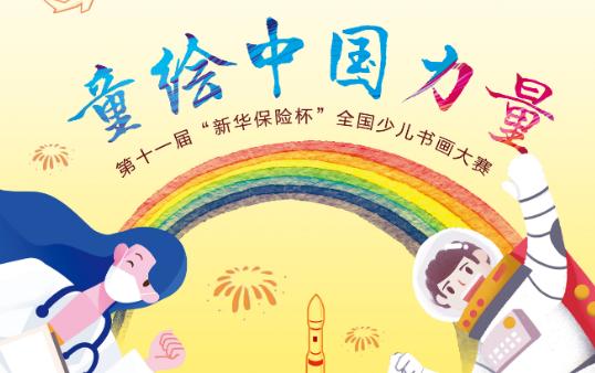 """""""新华保险杯""""全国少儿书画大赛深圳赛区启动"""