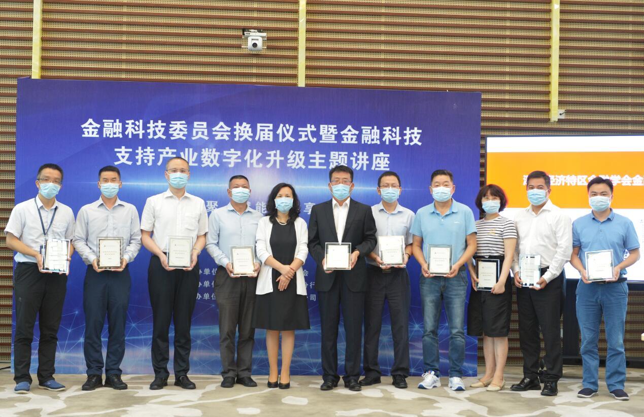深圳经济特区金融学会金融科技委员会换届会议召开