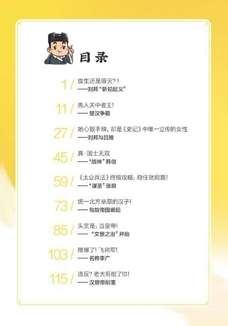 20180320-朕说历史_页面_006