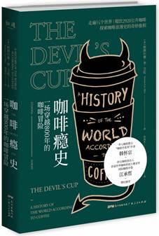 荐书:《咖啡瘾史:一场穿越800年的咖啡冒险》