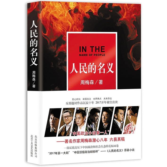 """《人民的名义》等 16部文学作品获""""中国文学好书奖"""""""