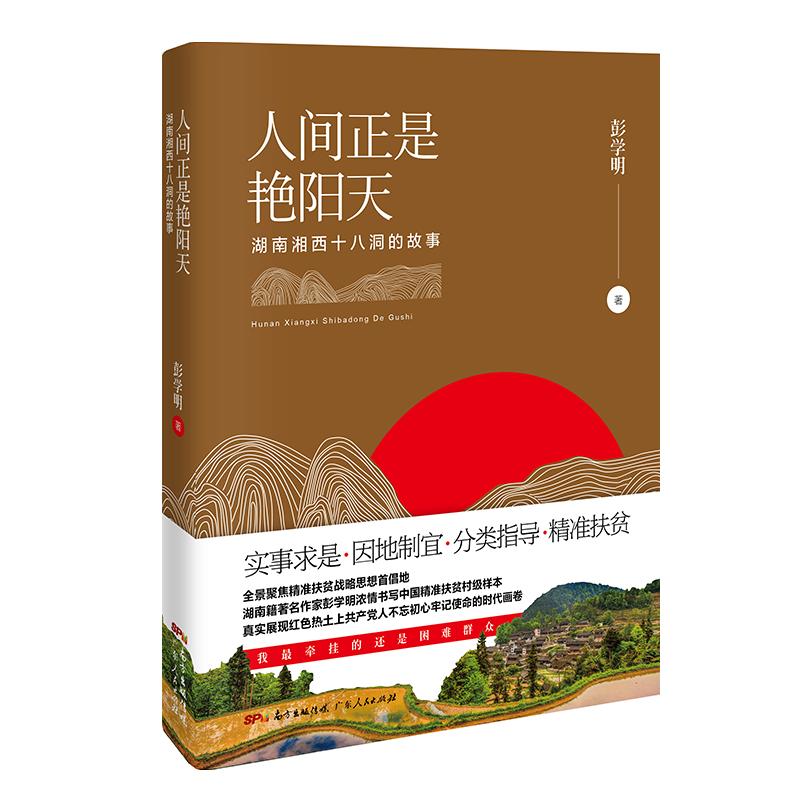 《人间正是艳阳天 : 湖南湘西十八洞的故事》