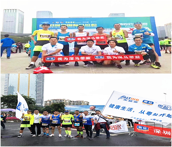 广东盐业 深圳盐业助力 深高度 圳奔跑 2018深圳国际马拉松赛事