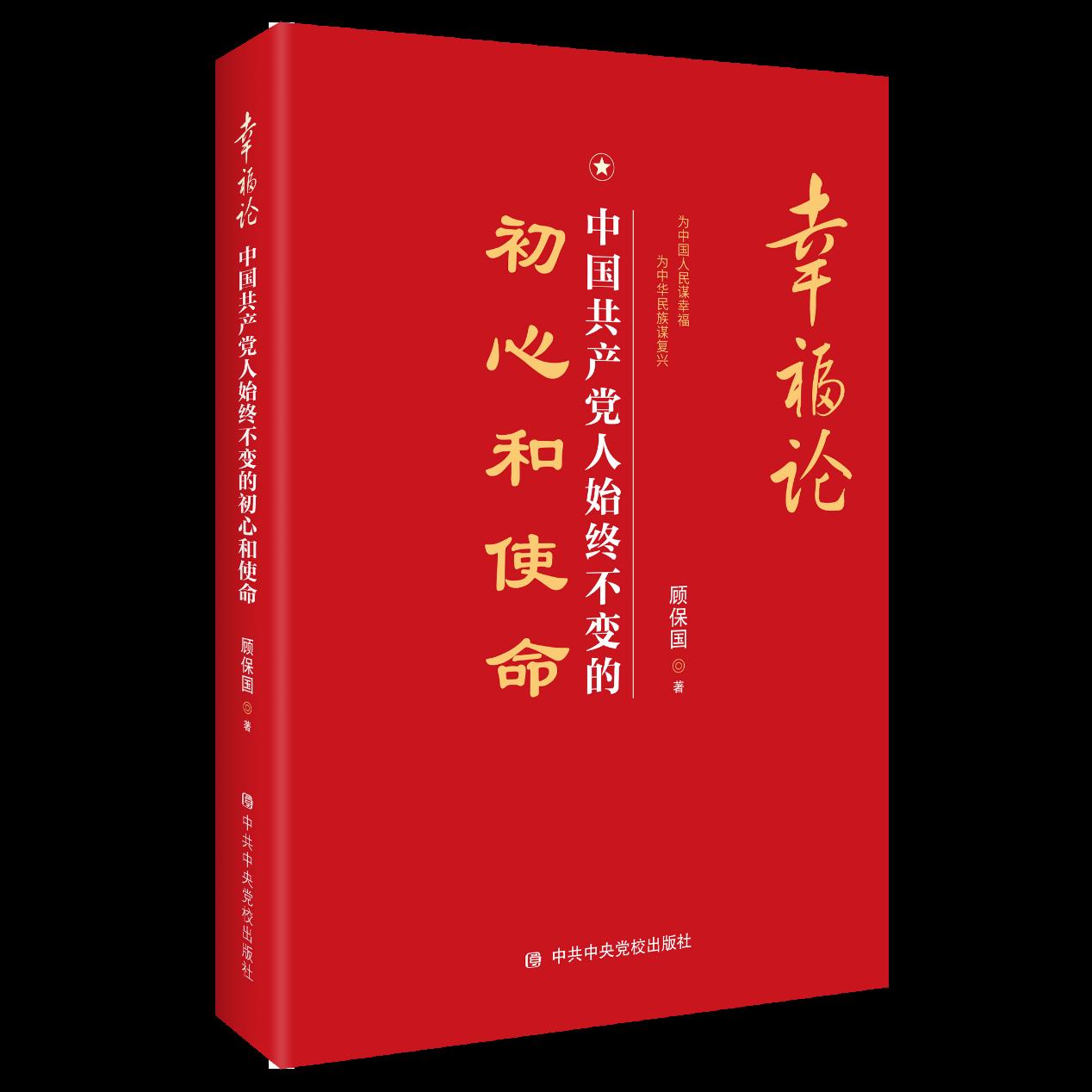 幸福论:ag8亚游集团共产党人始终不变的初心和使命出版发行