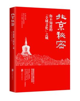 """换个角度看古都:《北京秘密:你不知道的""""全域文化""""之城》出版发行"""
