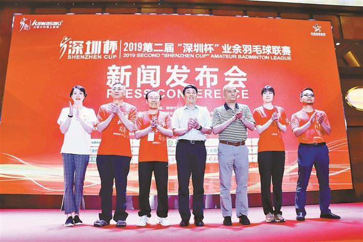 深圳杯业余羽毛球赛7月开拍