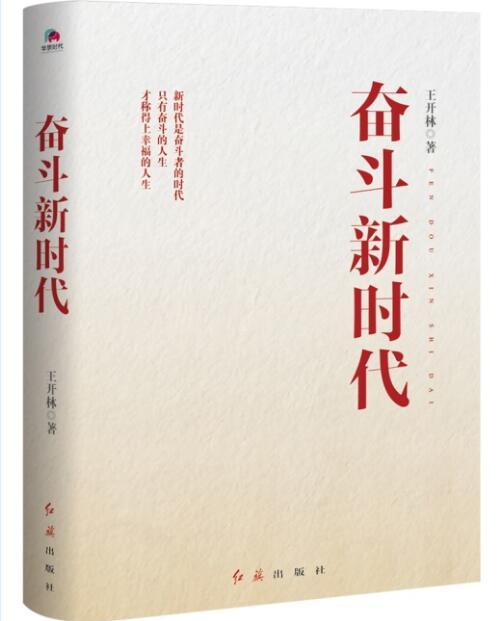 """""""志存高远 脚踏实地""""散文随笔集《奋斗新时代》于近日出版"""