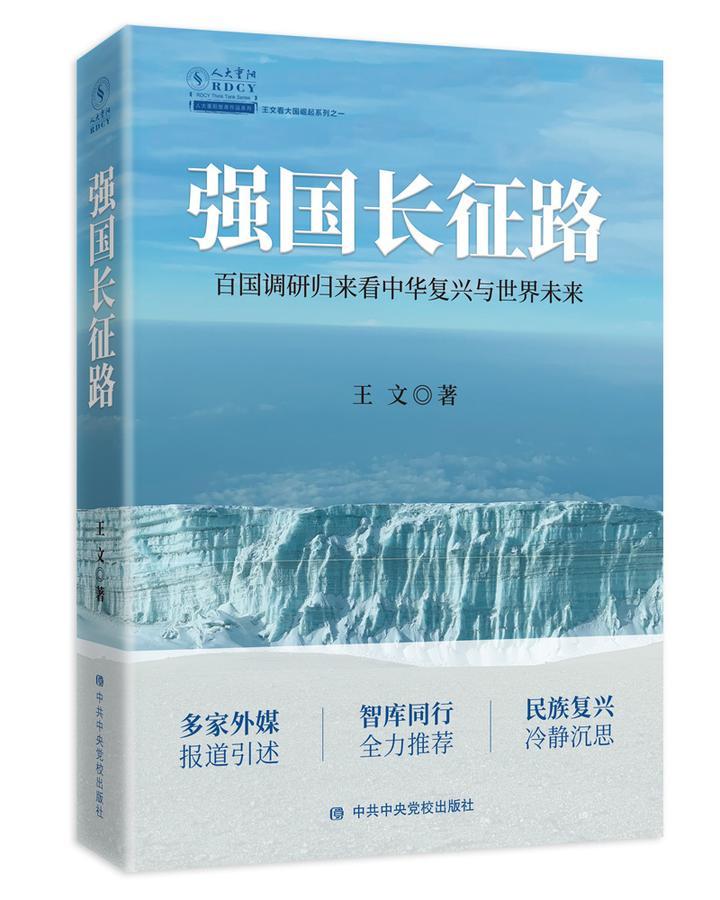 《强国长征路》新书发布