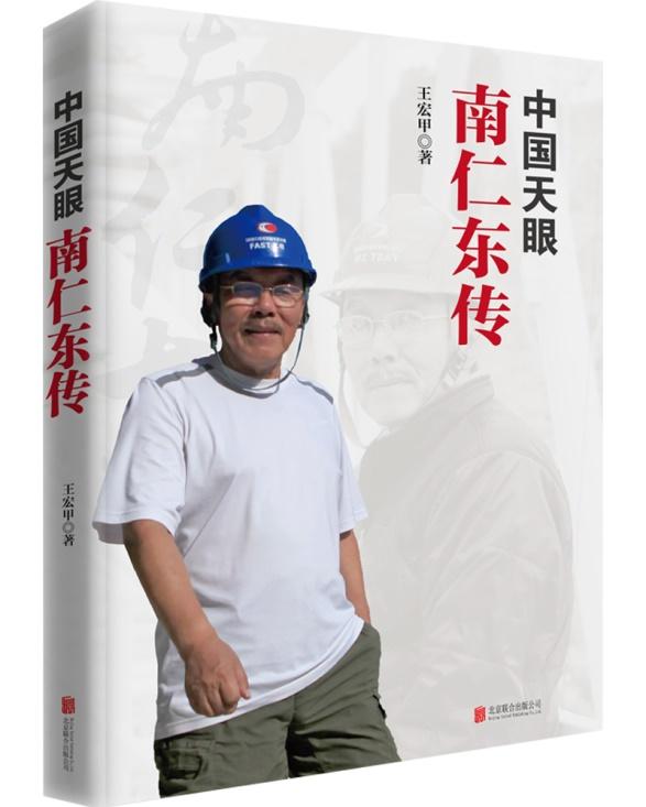 《中国天眼:南仁东传》