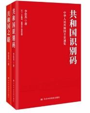 《共和国识别码》《共和国之路》出版