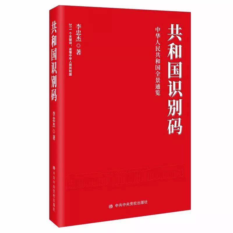 盘点庆祝新中国成立70周年那些热销图书
