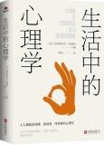 《生活中的心理学》:一本让你在生活中广泛受益的心理百科全书