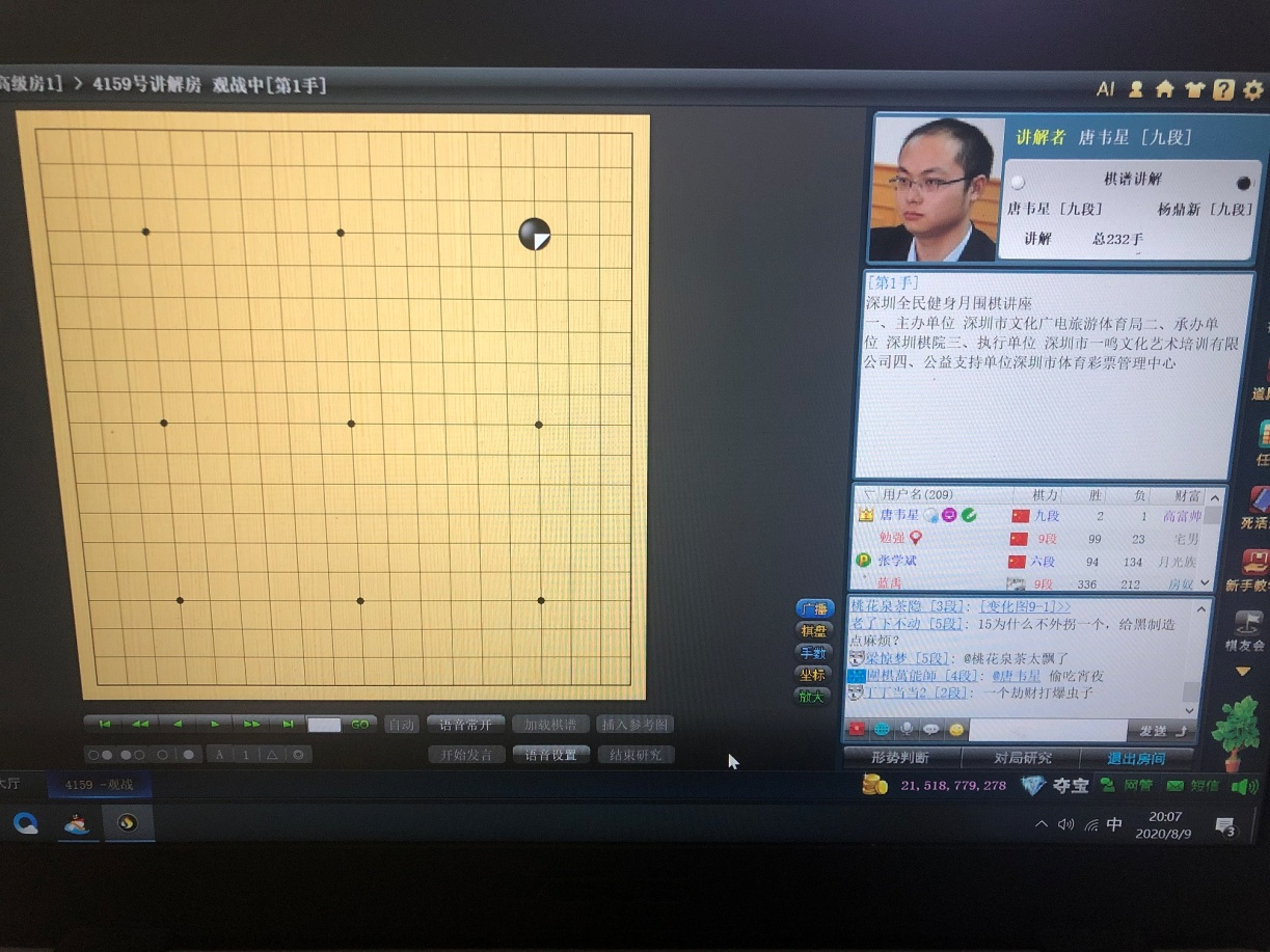 ?围棋世界冠军唐韦星公益讲座,助力深圳全民健身活动