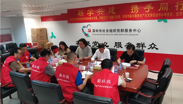 """深圳市生活服务类行业协会联合党委与公益企业组织开展""""联学共建""""活动"""