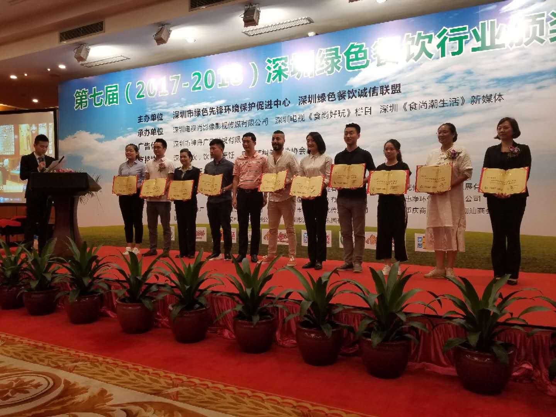 四十家餐饮企业分获ag8亚游官网绿色餐饮十大名店奖项