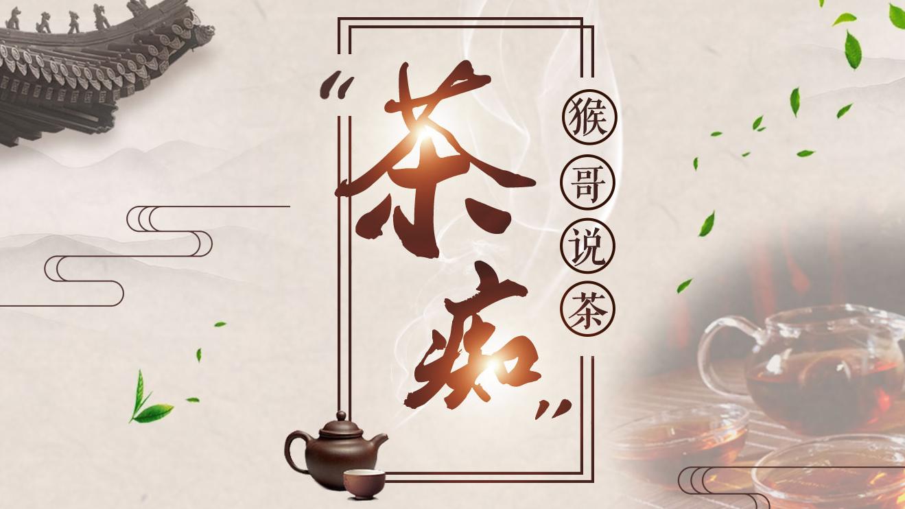 """""""茶痴""""猴哥说茶"""