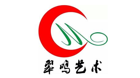 翠鸣艺术教育机构