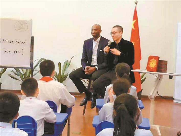 科比访问太子湾学校:球迷的热情是激励我成长的动力