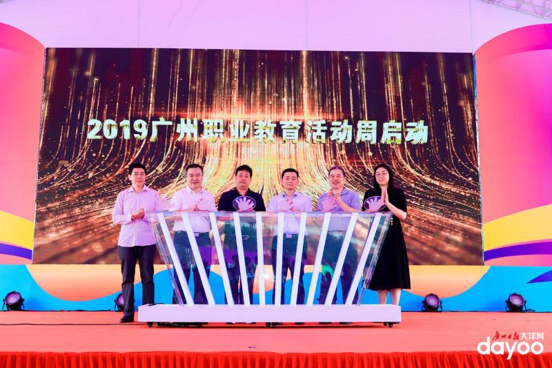 迎祖国七十华诞 2019广州职业教育活动周正式启动