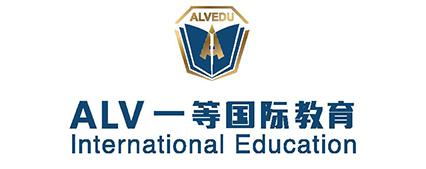 ALV一等国际教育