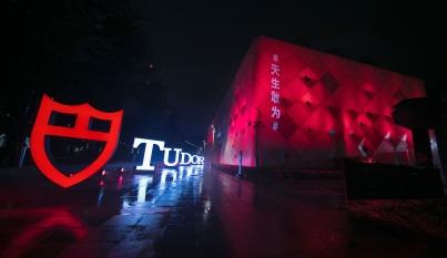 """瑞士品牌帝舵表 """"A Night with Tudor 1926"""" 亮相上海"""