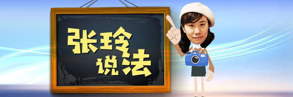 張(zhang)玲說法