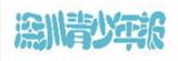 深圳青少年报