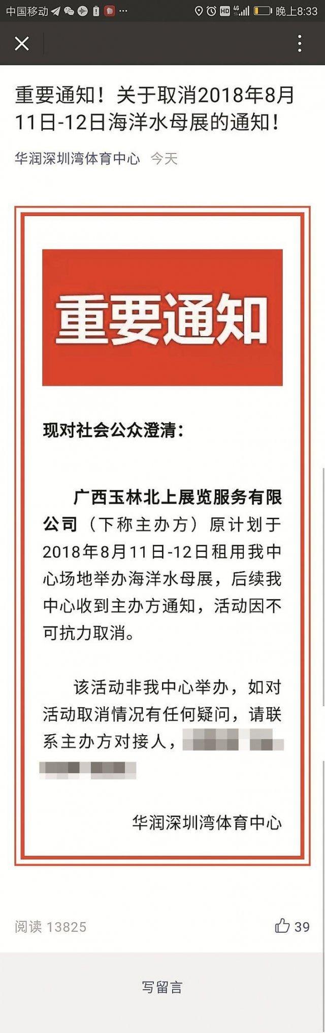 """南山""""新海洋公园""""来了,门票免费送?假的!其公号已被屏蔽青岛美术馆近期展览"""
