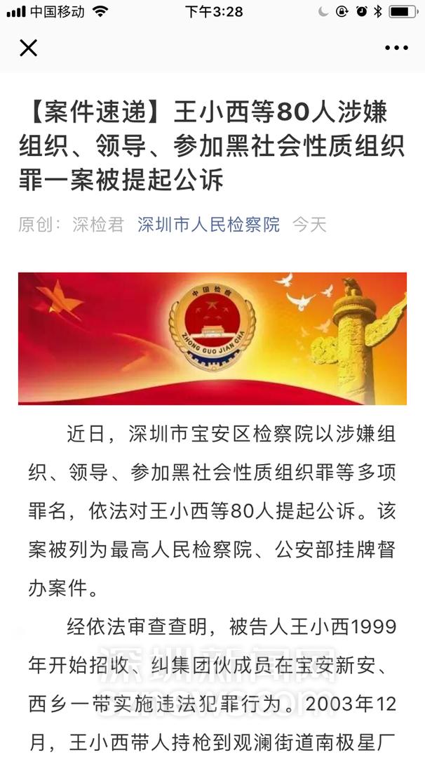 深圳打掉王小西为首黑社会组织 为最高检和公安
