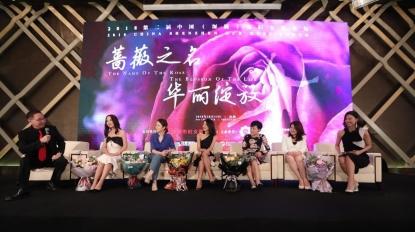 第二届海归女性论坛