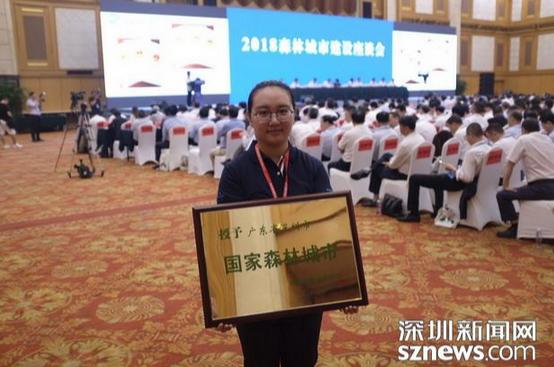"""深圳正式获批成为""""国家森林城市"""""""